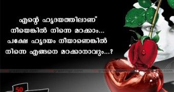 Love Quotes Malayalam Poems