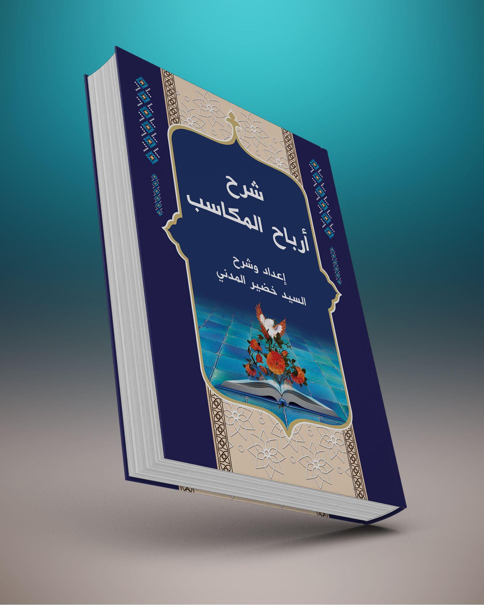 غلاف كتاب شرح ارباح المكاسب تصميم دار الوارث للطباعة والنشر جعفر الربيعي Book Cover Book Design Book Cover Cover Design