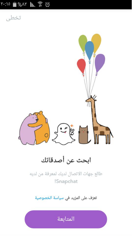 شرح سناب شات وأهم خصائصه بالصور كيف عربي Find Your Friends Snapchat Messaging App