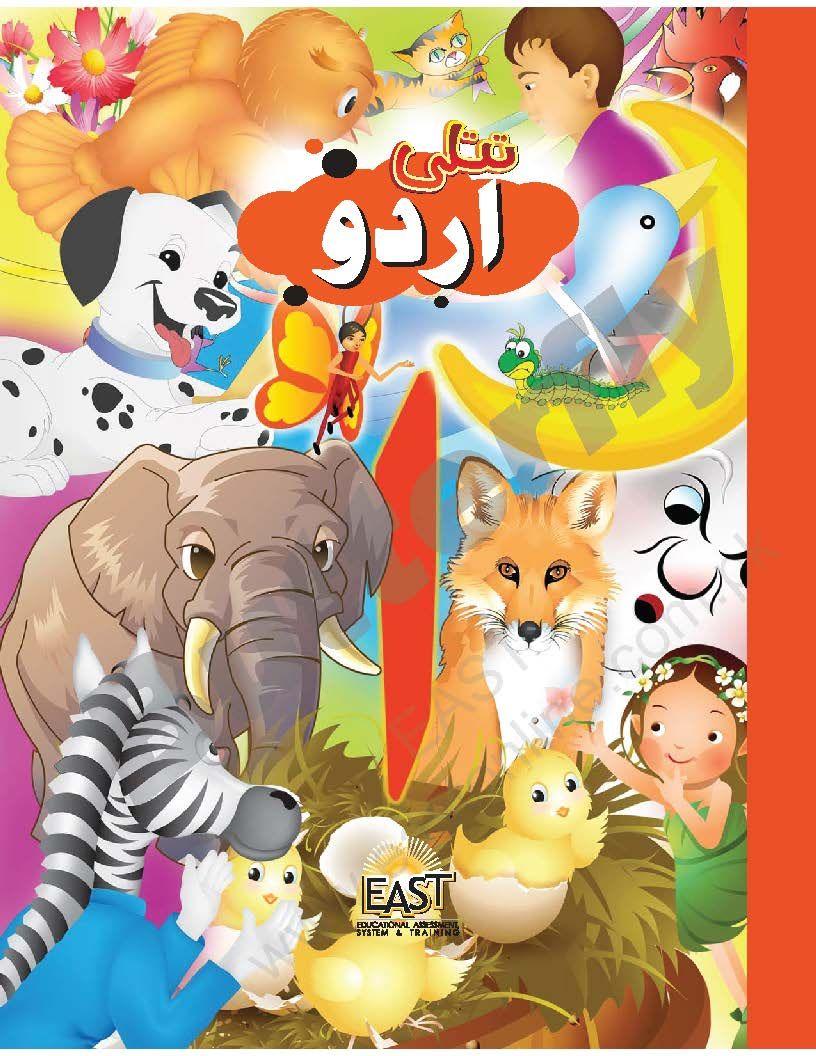 Urdu East Montessori Activities Childrens Learning Teacher Training [ 1056 x 816 Pixel ]