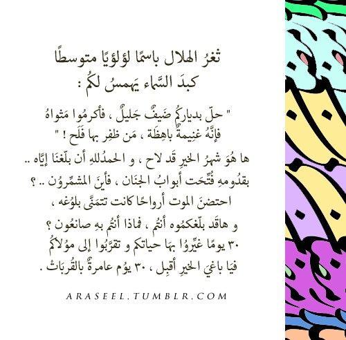 يا باغي الخير أقبل Ramadan Ramadan Kareem Islam Quran