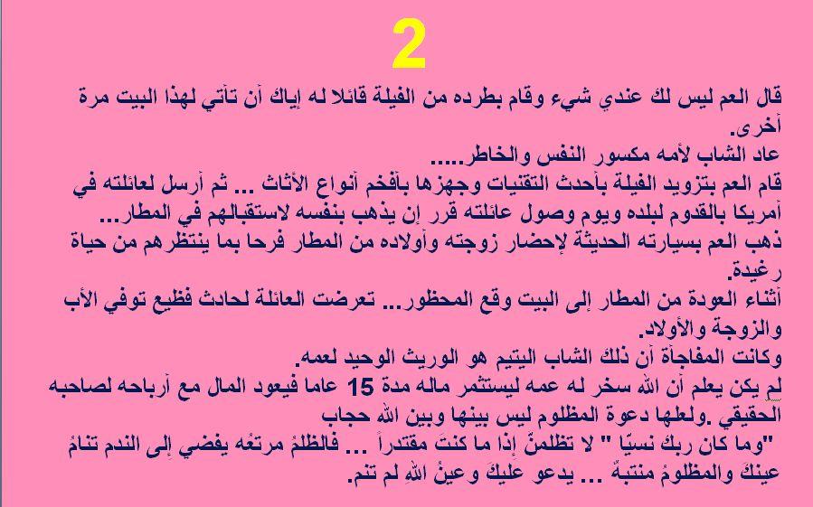 مال اليتيم 2