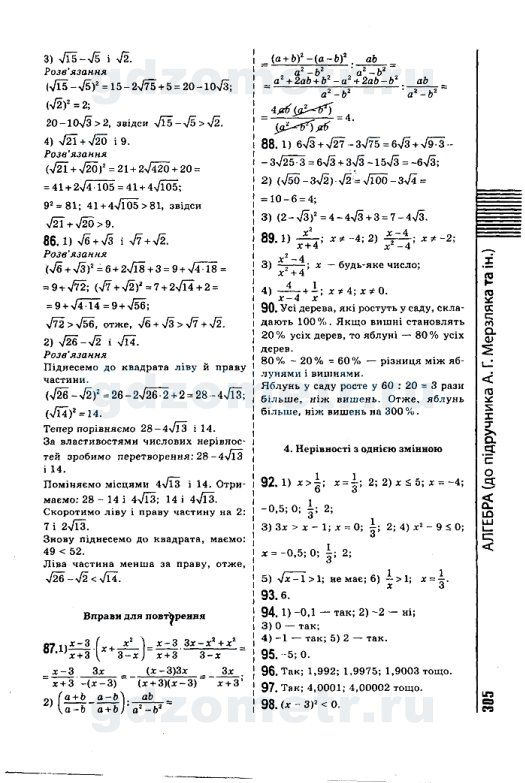 Решебник на зборник задач для 5 класса полонський без регистрации