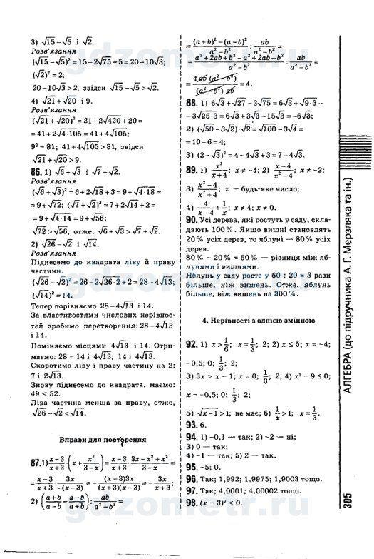 Гдз алгебра за класс бевз решения