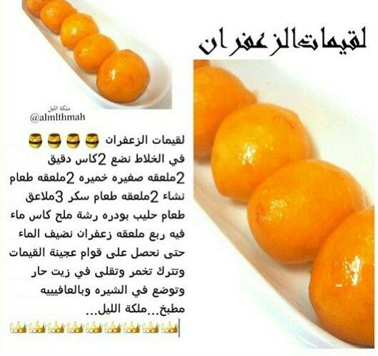 لقيمات الزعفران Recipes Tunisian Food Food Recipies