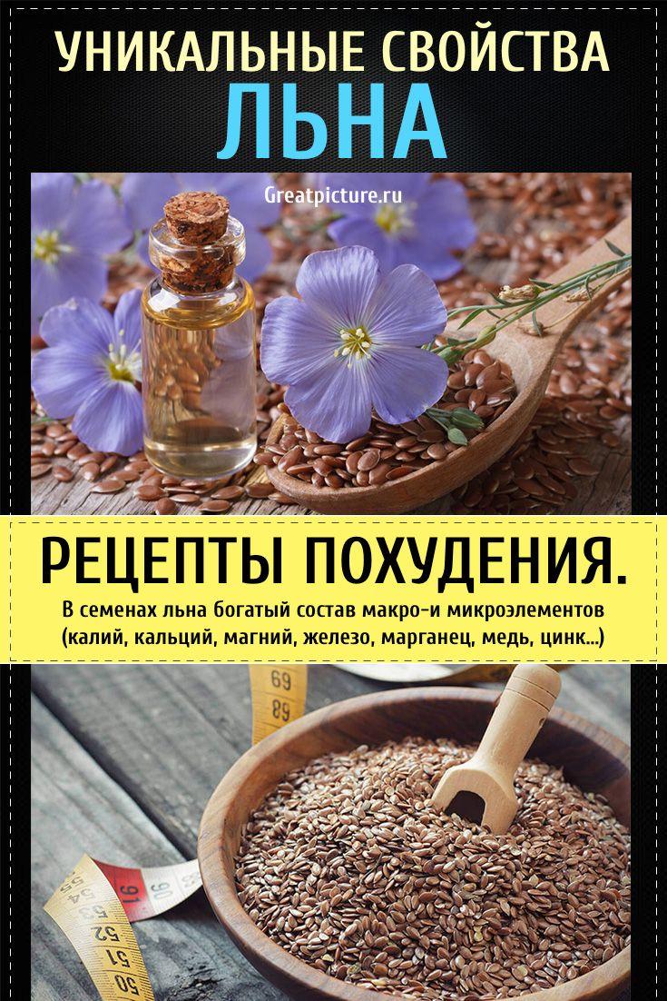 Уникальный Рецепт Похудения.