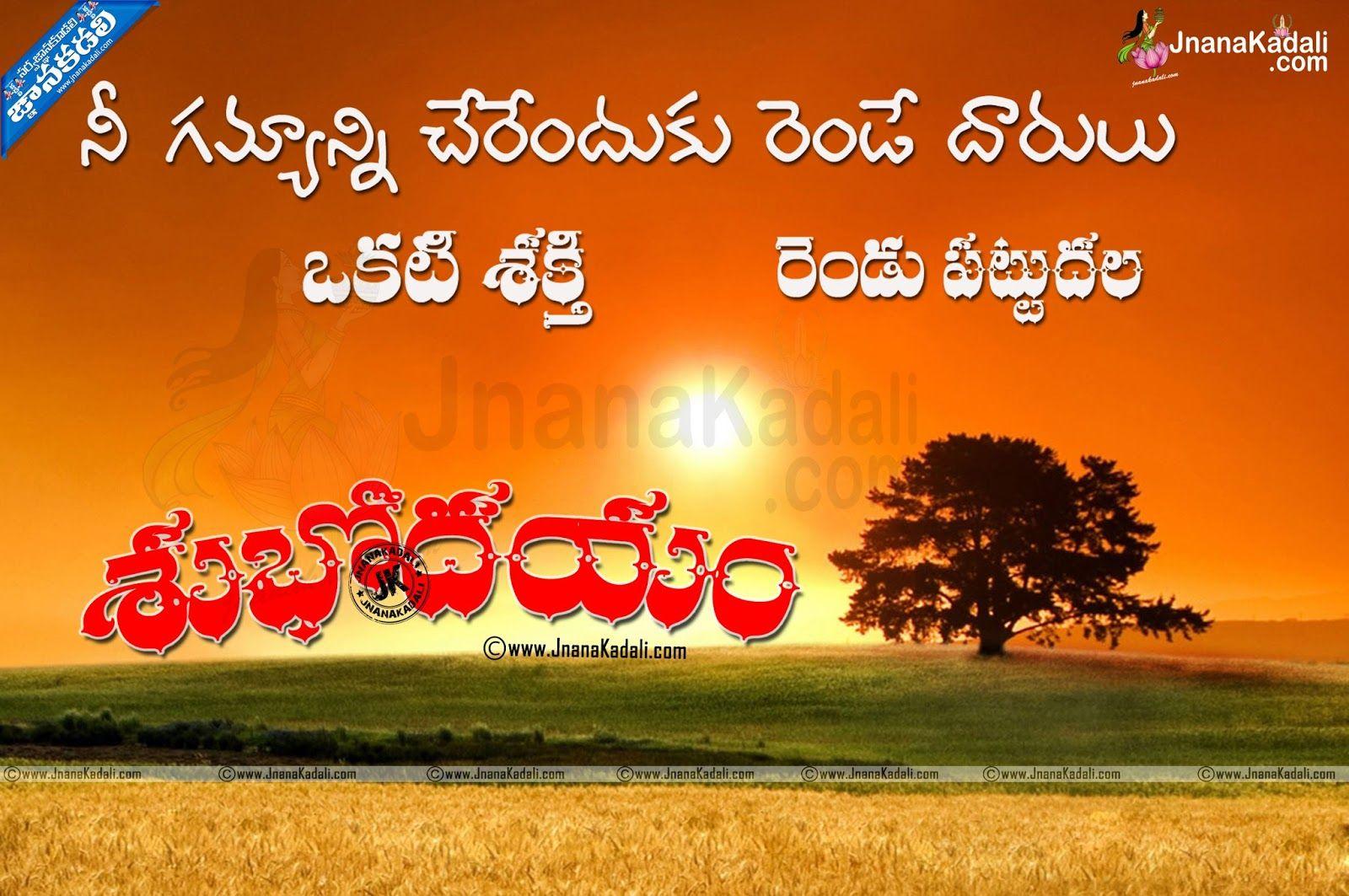 Best inspirational good morning greetings quotes in telugu 88 all best inspirational good morning greetings quotes in telugu 88 m4hsunfo