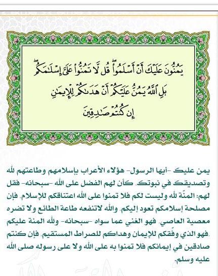 ١٧ الحجرات Calligraphy Arabic Calligraphy Frame