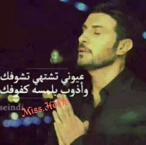 ماجد المهندس Music Quotes Arabic Quotes Song Words