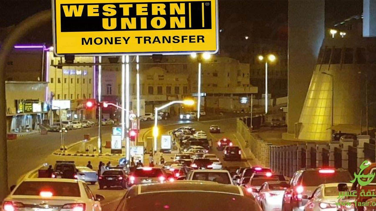 ويسترن يونيون عسير السعودية العناوين ارقام الهاتف اوقات دوام Money Transfer Money