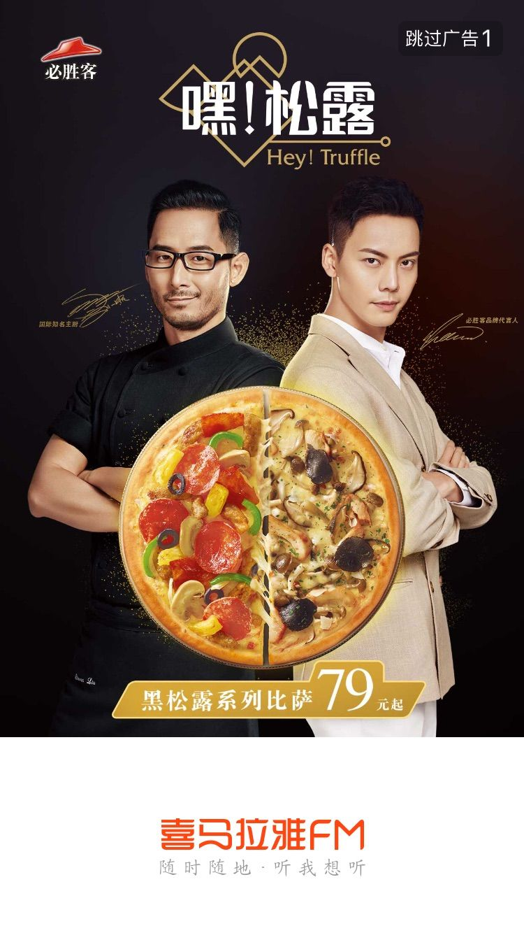 William Chan Pizza Hut Splash Ad in Ximalaya FM App