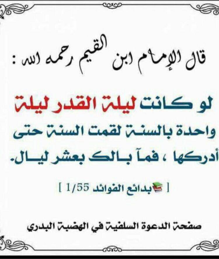Pin By Nor Elhoda On رمضان مبارك Calligraphy Arabic Calligraphy