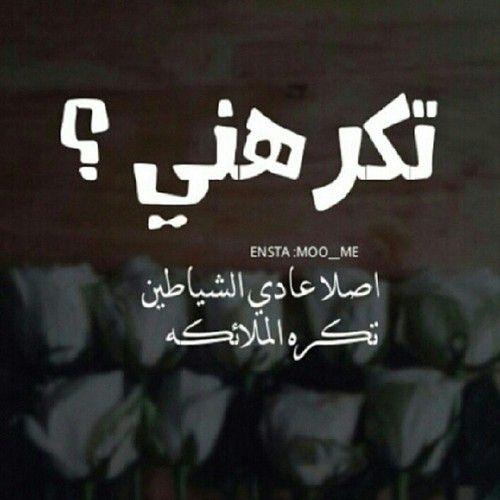 رمزيات عربي كلمات تصميم تصاميم انجليزي Post Words Quotes English Funny Study Quotes Funny Quotes Jokes Quotes