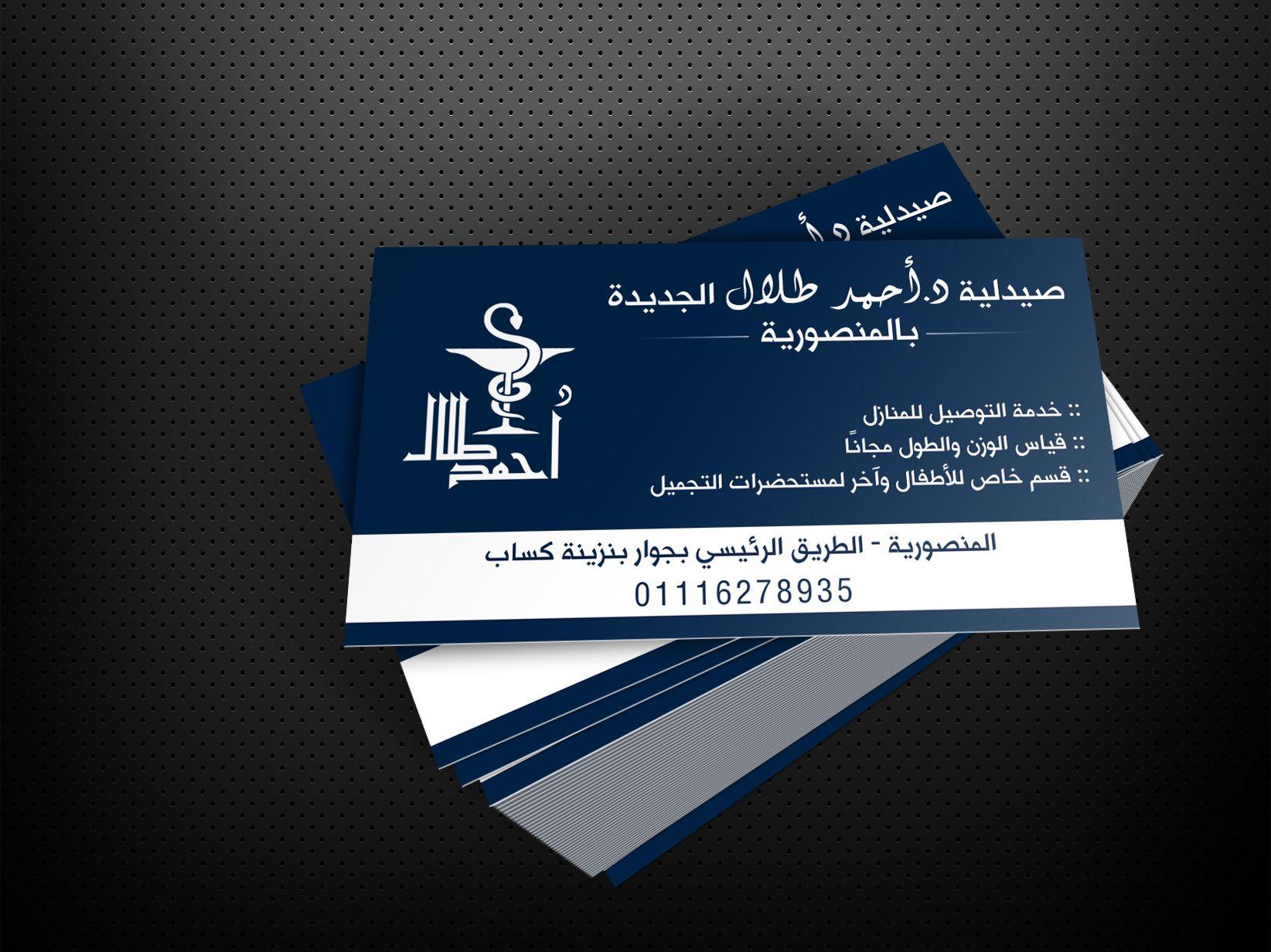 كرت صيدلية د أحمد طلال Business Cards Business Cards