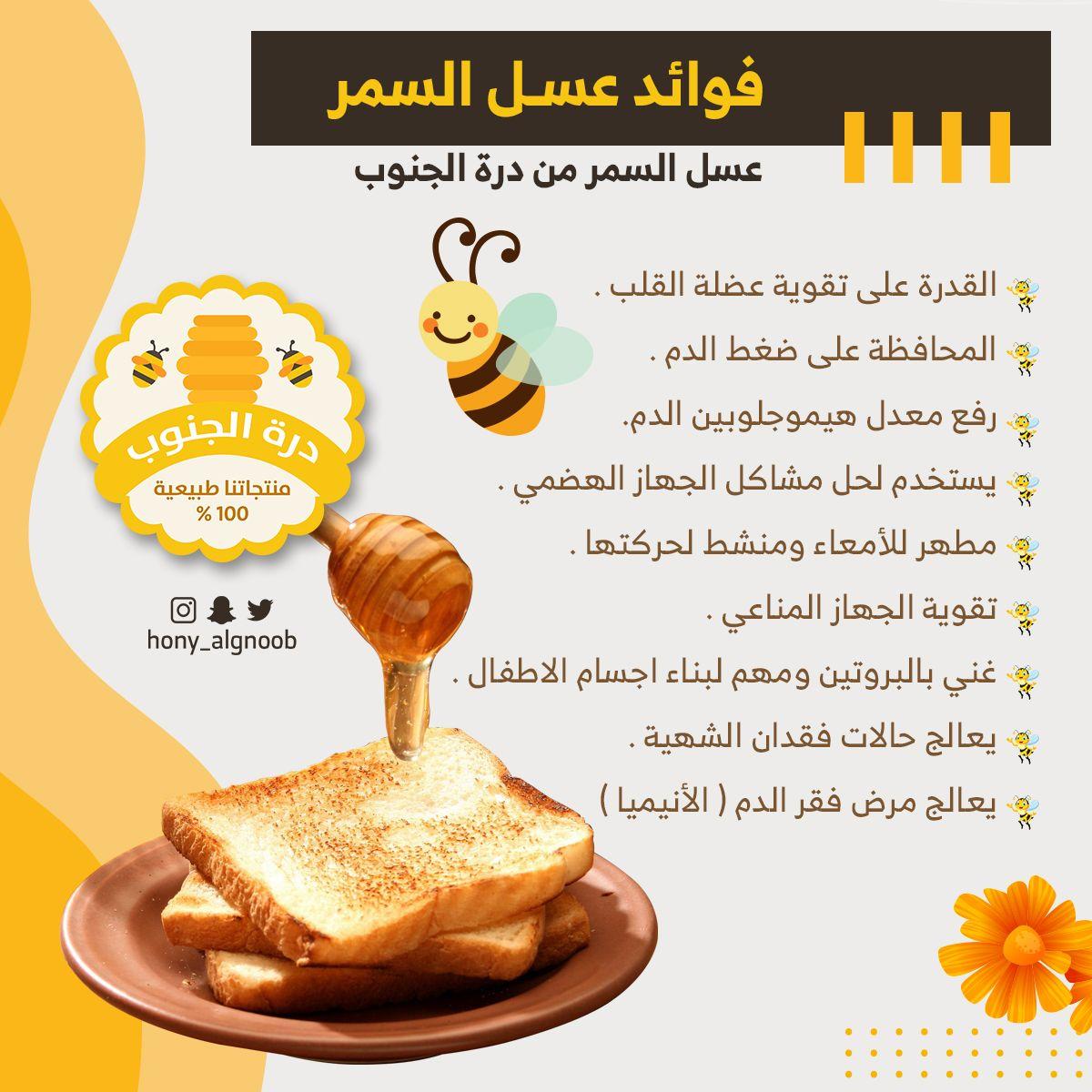 فوايد عسل السمر