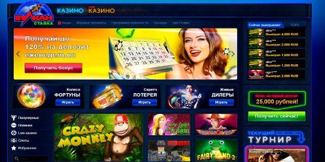 казино вулкан ставка официальный