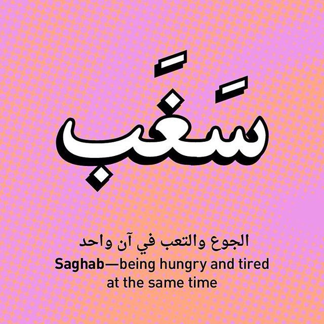 We Re Saghab To The Max By Raseef22 Arab Arabic Tired Hungry Letseat Words Words Quotes Beautiful Arabic Words