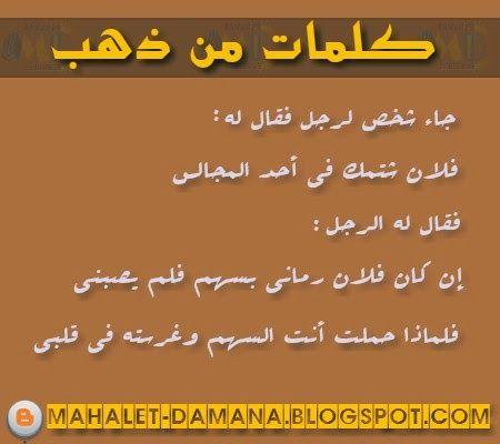 Mahalet Damana من روائع الحكمة Blog Blog Posts Post