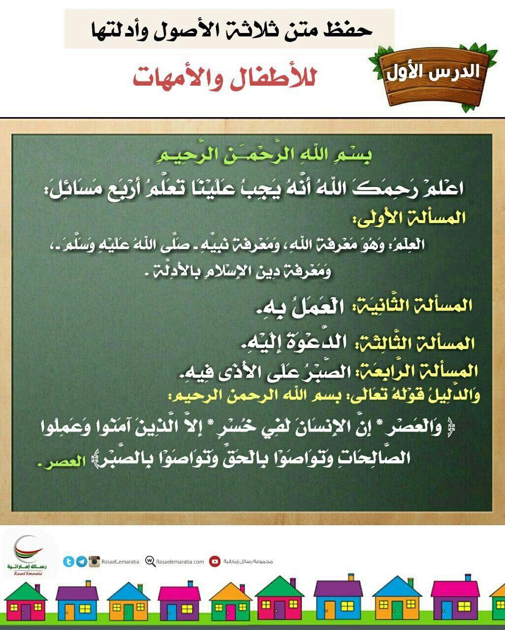 حفظ ثلاثة الأصول للأطفال Islam Kids School Joy