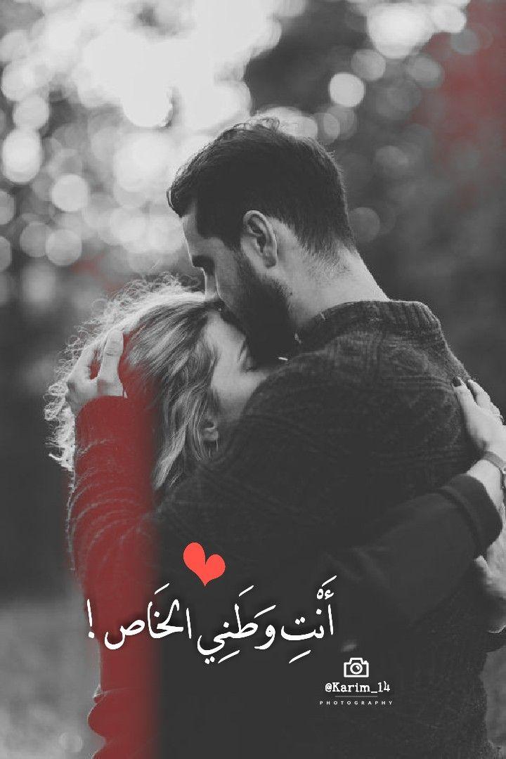 أنت وطني الخاص Digital Art Girl Arab Beauty Love Words