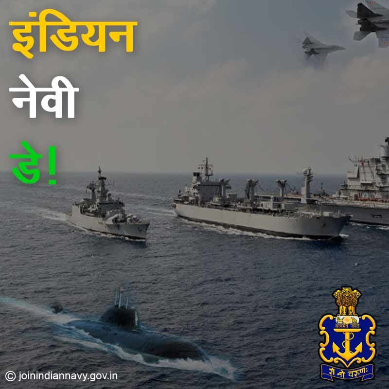 Happy Indian Navy Day Quotes Slogans Whatsapp Status Images In Hindi Indian Navy Day Navy Day Quote Of The Day