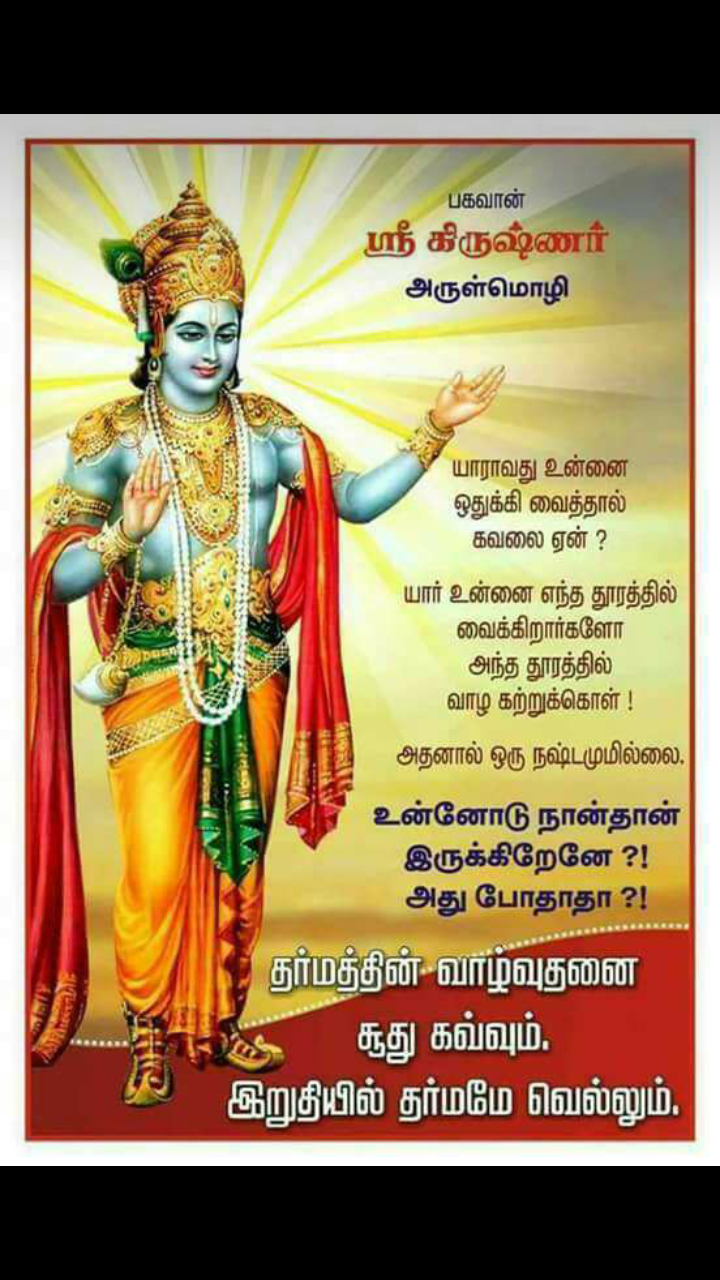 Lord Krishna Quotes In Tamil 2