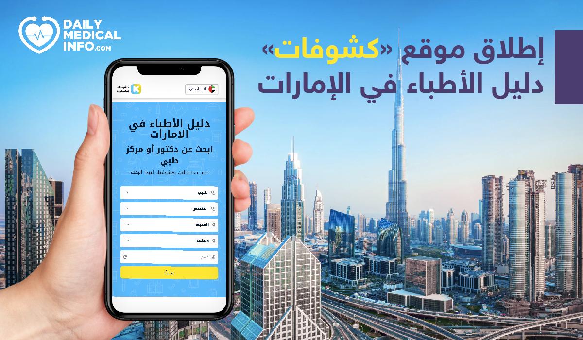 إطلاق موقع كشوفات Koshofat دليل الأطباء في الإمارات In 2021 Samsung Galaxy Phone Samsung Galaxy Galaxy Phone