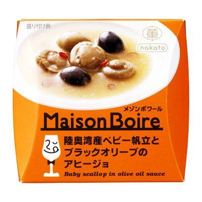 nakato メゾンボワール <陸奥湾産ベビー帆立とブラックオリーブのアヒージョ> - 食@新製品 - 『新製品』から食の今と明日を見る!