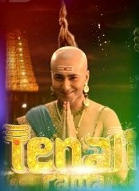 Download Tenali Rama (Title) Mp3 Song | s in 2019 | Mp3 song