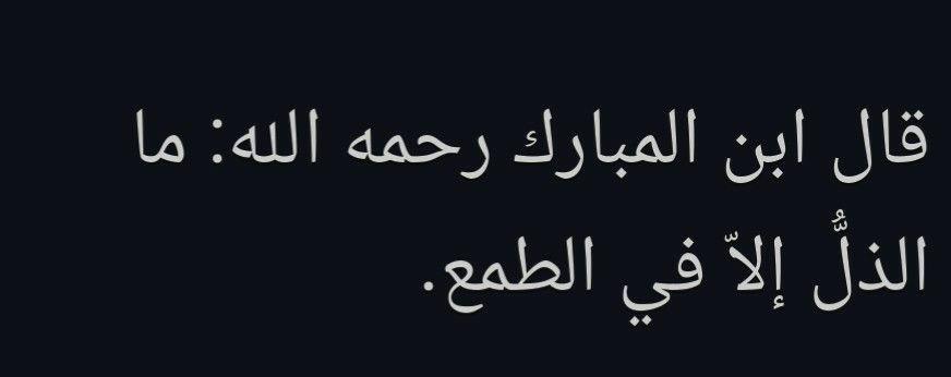 قال ابن المبارك رحمه الله تعالى ما الذل إلا في الطمع Arabic Calligraphy Calligraphy