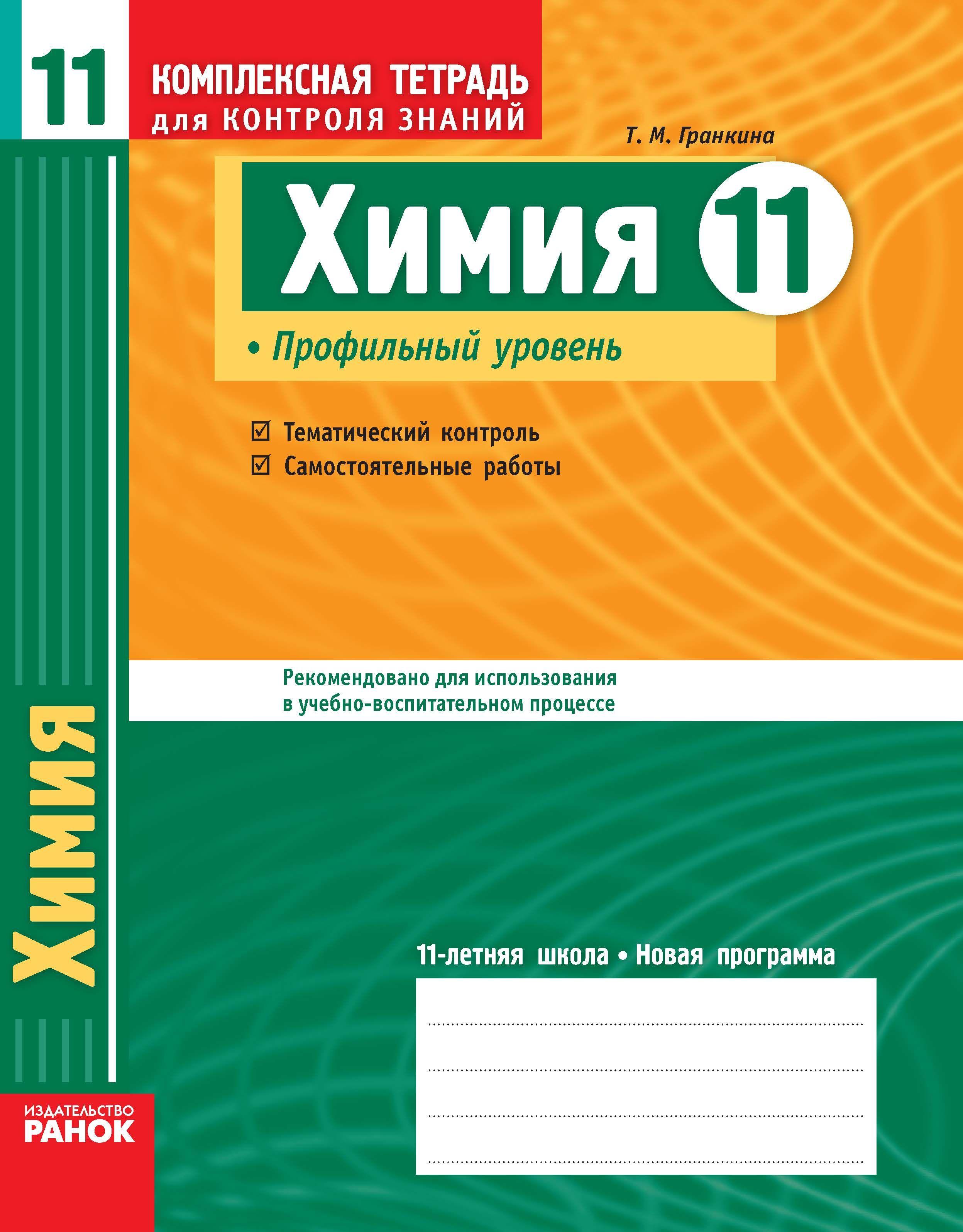 Решебники комплексных тетрадей