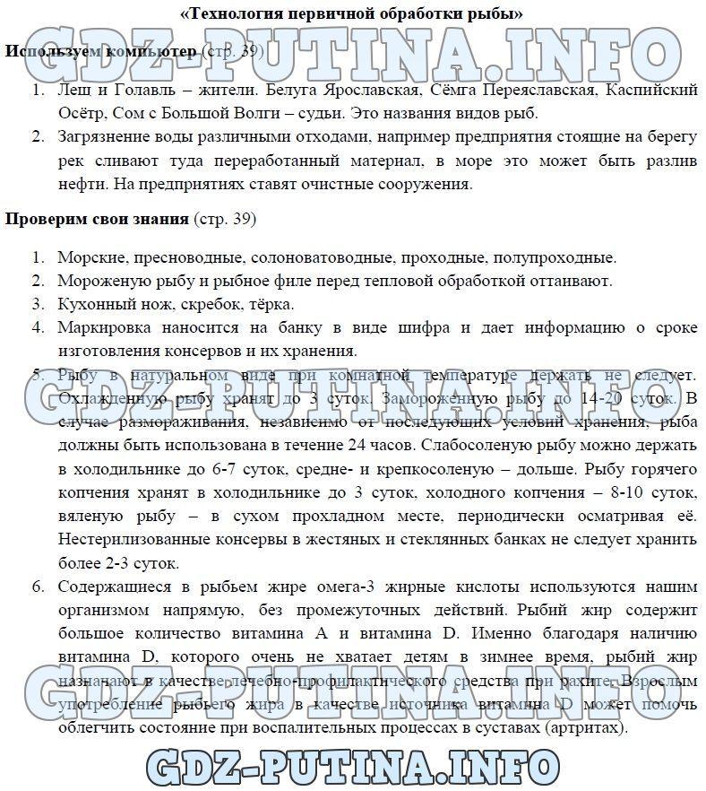 Спиши.ру технология 6 класс