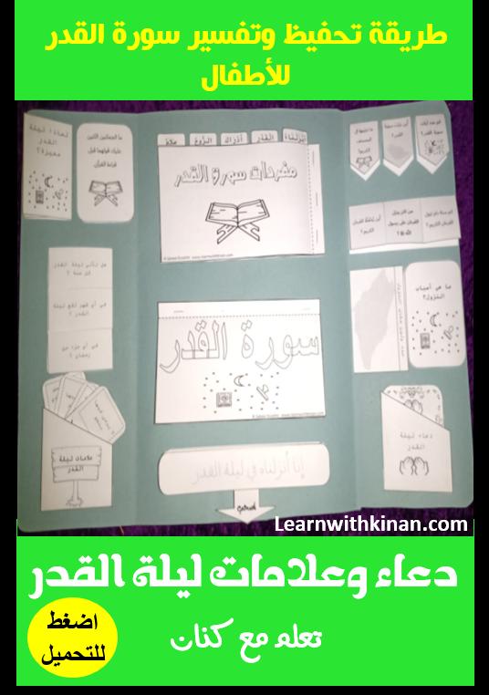 طريقة تحفيظ القرآن للاطفال لن تحتاجي لجدول أو أي شيء آخر سيتعلم طفلك سورة القدر مع التفسير والشرح Bullet Journal Journal