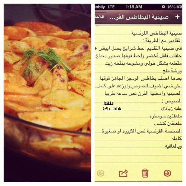 صينية البطاطس الفرنسية Recipes Food And Drink My Recipes
