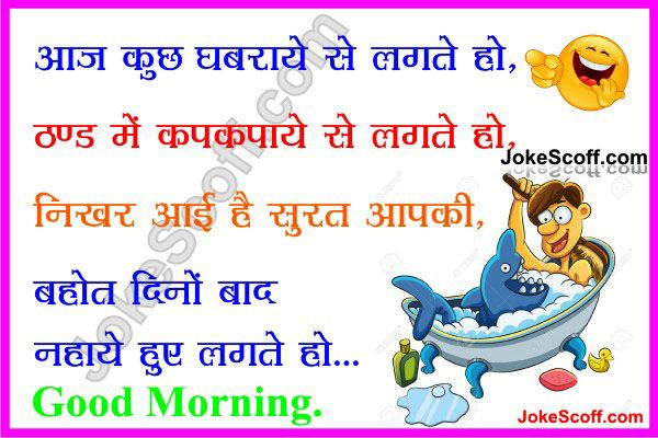 Funny Good Morning Jokes | Morning jokes, Good morning
