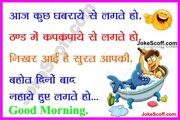 Good Morning Humor Images : Funny good morning jokes pinterest and