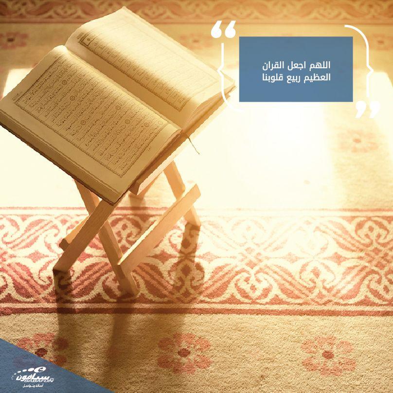 اللهم اجعل القران العظيم ربيع قلوبنا ونور صدورنا وذهاب همومنا وغمومنا إيمان