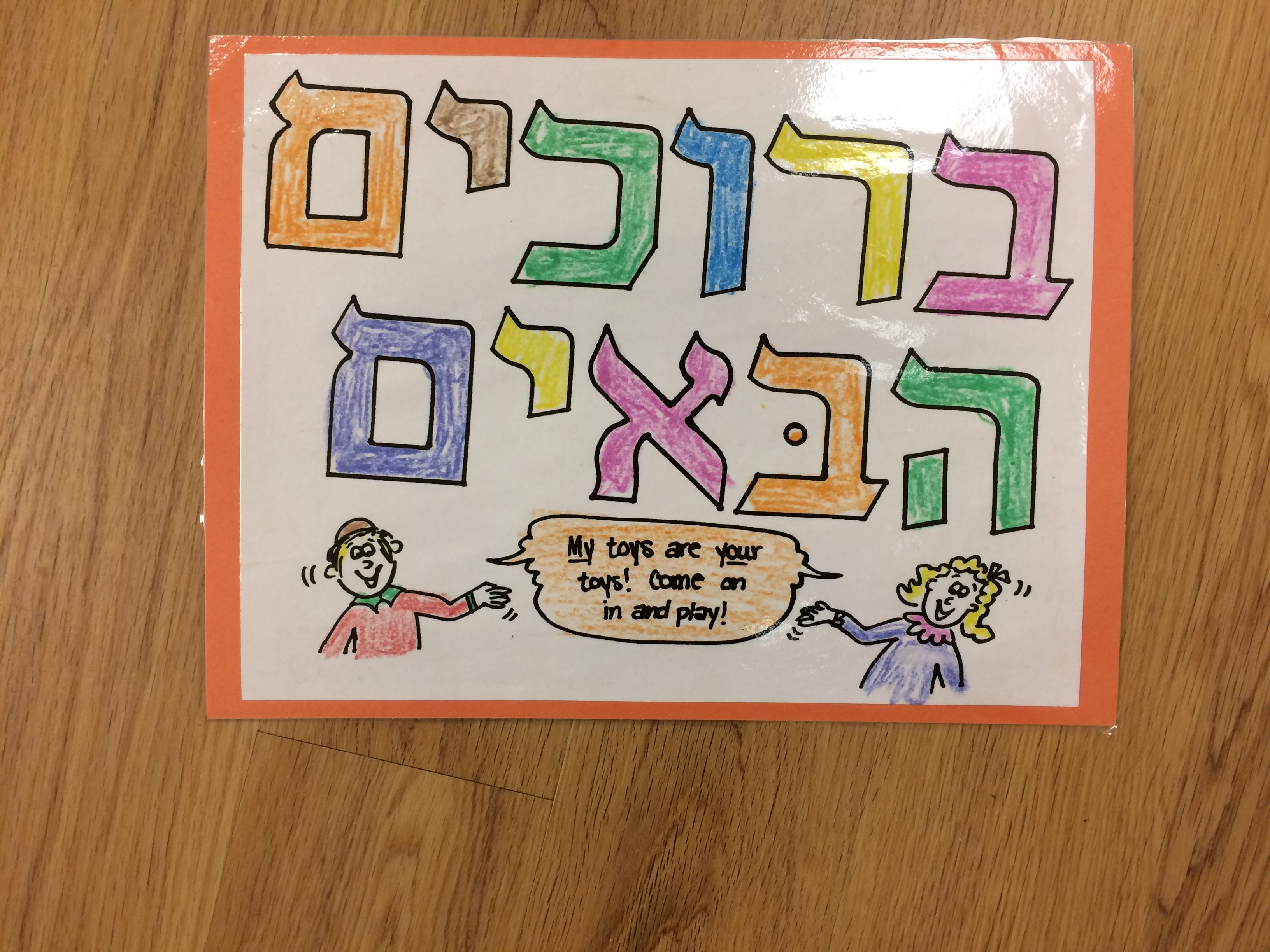 Hachnasat Orchim Welcoming Guests Visit Chinuch For