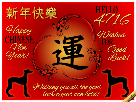 Chinese new year ecard filled with special wishes for your friends send your loved ones wishes for good luck this chinese new year 2 m4hsunfo