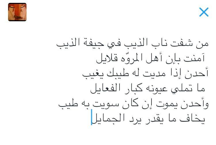 Pin By Latifa On اقوال عربية Arabic Calligraphy Calligraphy