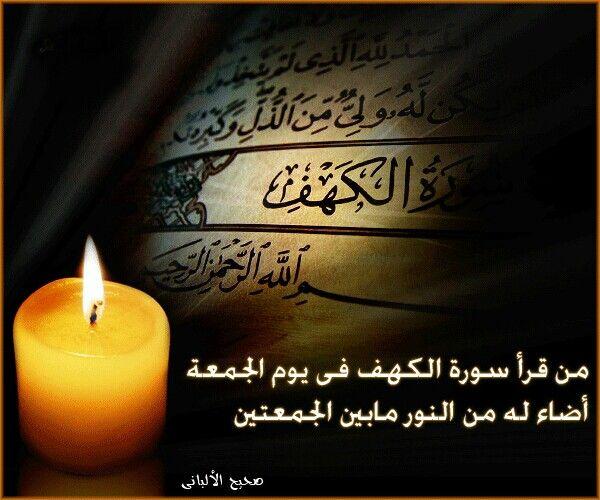 قراءة سورة الكهف الجمعة حديث Surah Al Quran Candle Jars Cool Words