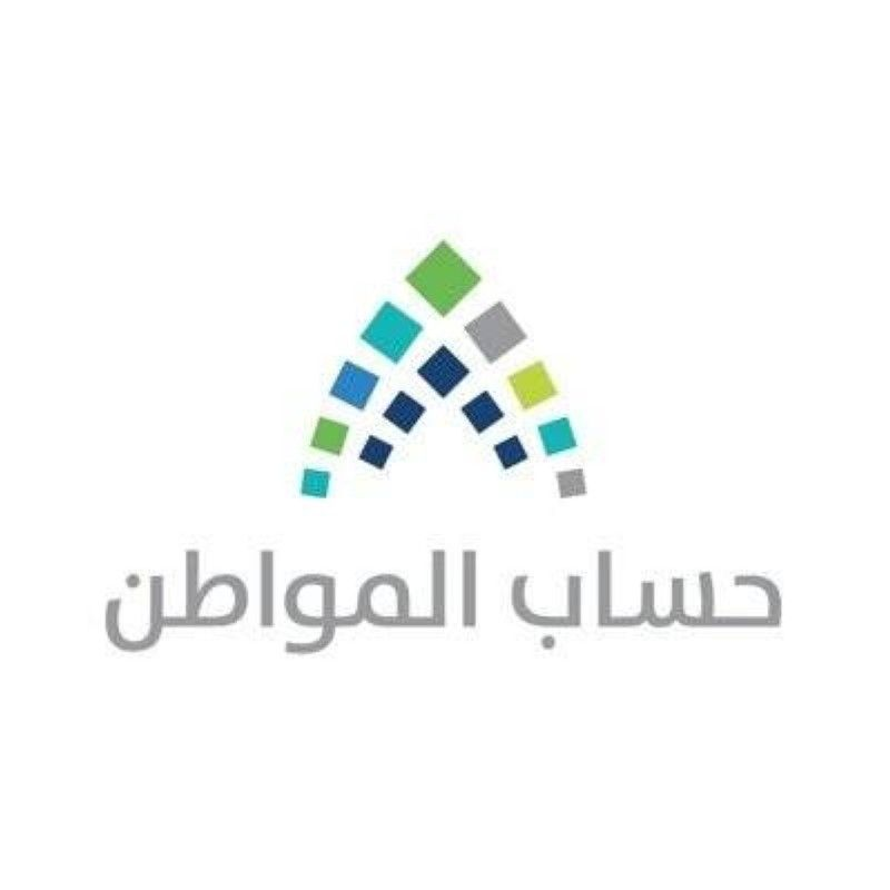 متى يتوقف دعم برنامج حساب المواطن Okaz Newspaper صحيفة عكاظ Tech Company Logos Logos Saudi Arabia
