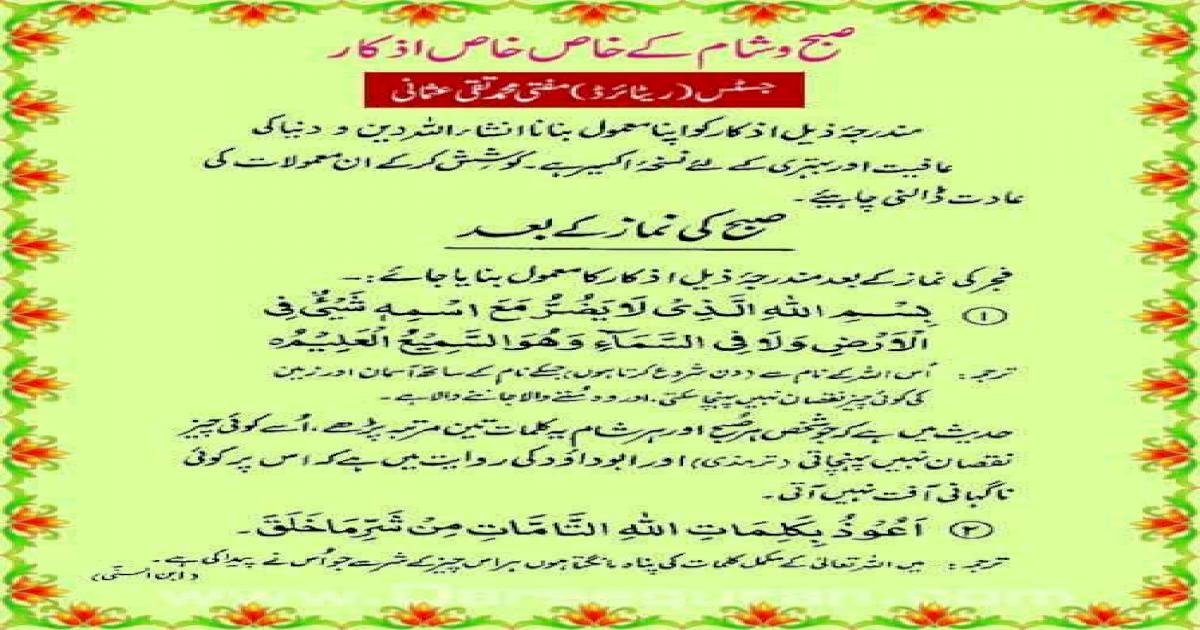 Subah Sham Ke Azkar Masnoon Azkar For Android Apk Download 12