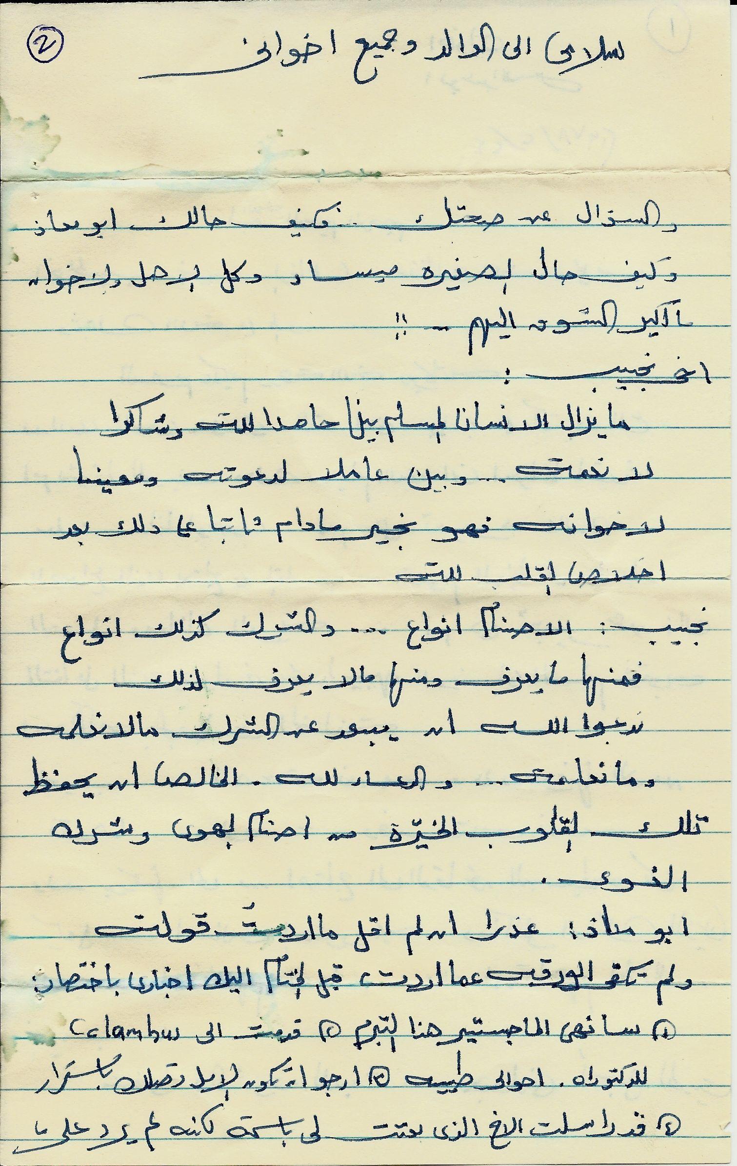 الوجه الثاني من الرسالة من الدكتور بشير الرشيدي Sheet Music Music