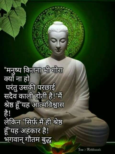Pin by Sunita Verma on Indian quotes Pinterest Buddha