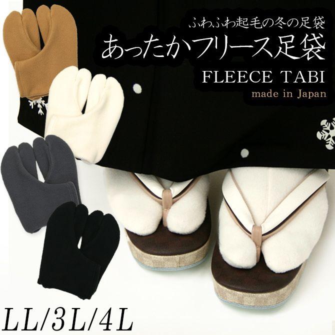 フリース足袋 LL 3L 4L 和服洋服両用 ふんわりあったか 冬用足袋 ストレ? #RakutenIchiba #楽天