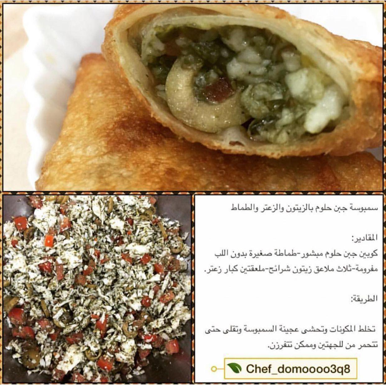 سمبوسه حلوم مع الزيتون والزعتر Recipes Food Arabic Food