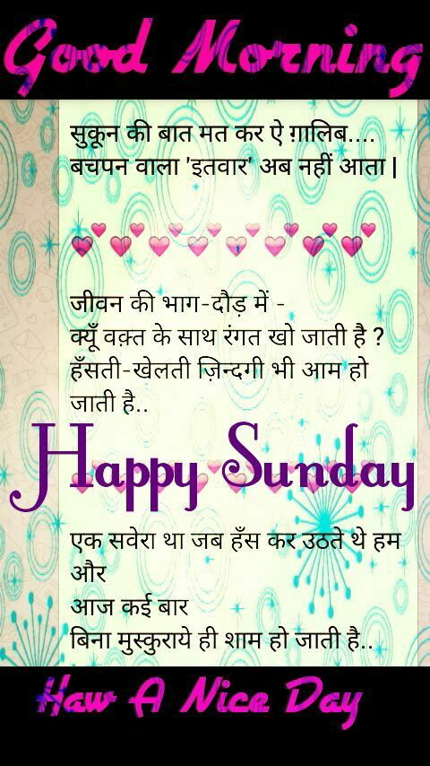 Quotes Good Morning Happy Sunday Quotes In Hindi