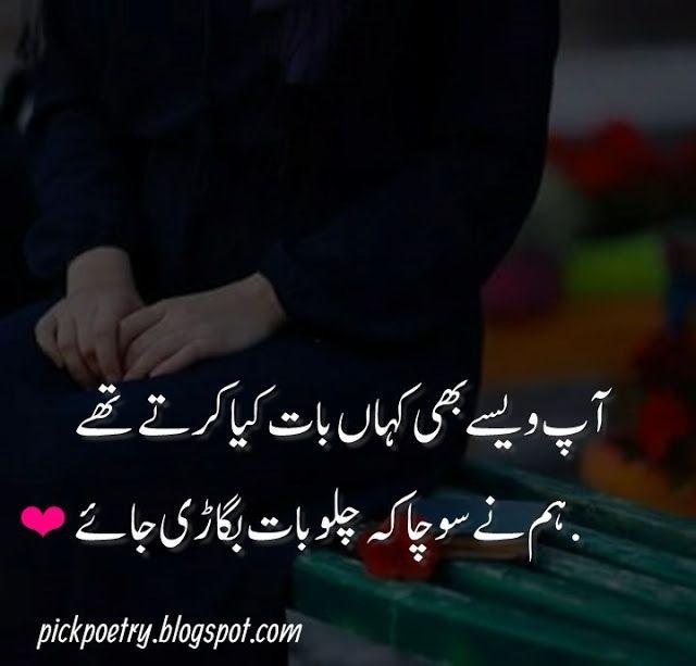 2 Line Urdu Poetry For Your Loved Ones Best Urdu Poetry Pics And