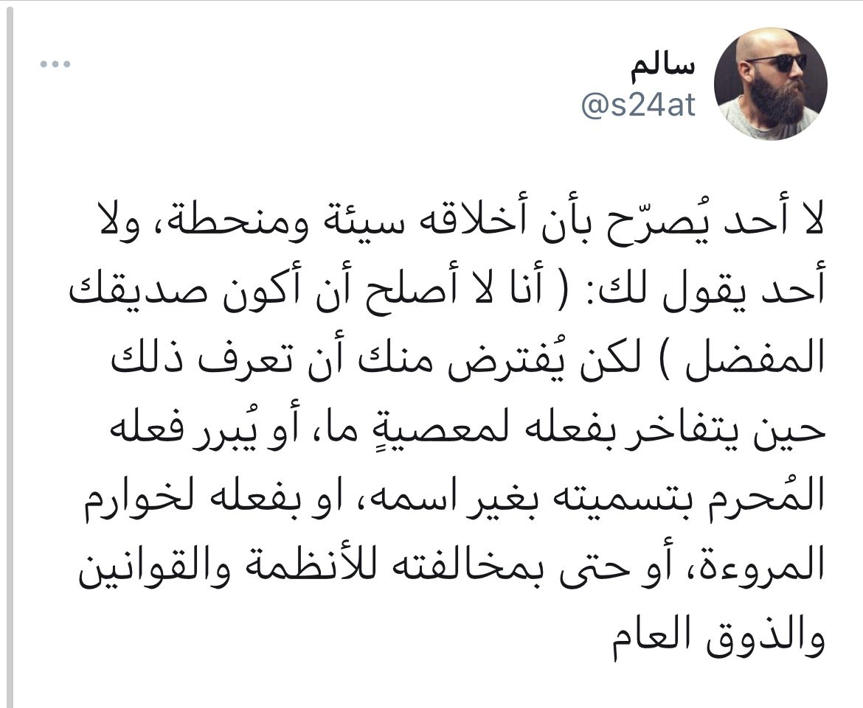 سالم On Twitter In 2021
